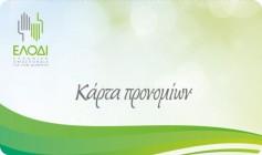 ELODI_karta_pronomiwn