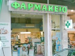 farmakeia_apergia