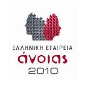 elliniki_etaireia_anoias